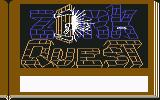 ZorkQuest: Assault on Egreth Castle Commodore 64 Title screen part 1