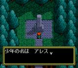 Lunar: The Silver Star SEGA CD Starting location: Dragonmaster Dyne's grave.