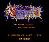 Super Ghouls 'N Ghosts SNES Title Screen (JPN)