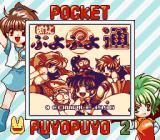 Puyo Puyo 2 Game Boy Title screen