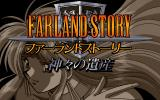 Farland Story: Kamigami no Isen PC-98 Title screen