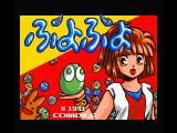 Puyo Puyo MSX Title screen