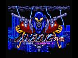 Aleste Gaiden MSX Title screen