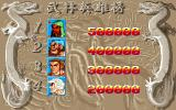 Sango Fighter 2 DOS Sango Fighter 2 High Score Screen