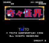 KiKi KaiKai TurboGrafx-16 Title screen