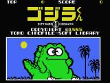 Godzilla MSX Title screen