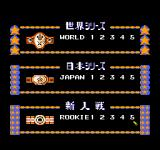 Ring King NES The ranking mode. You can choose to play a rookie, Japan or world tournament.