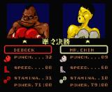 Ring King MSX Two other opponents.