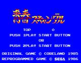 My Hero SEGA Master System Japanese title screen