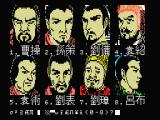 Romance of the Three Kingdoms MSX The characters of the game.