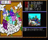 Romance of the Three Kingdoms II MSX Prepare for battle!