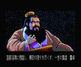Romance of the Three Kingdoms II MSX Dong Zhuo, the tyrant of Chiang An
