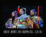 Romance of the Three Kingdoms II MSX They will conquer the world for you.