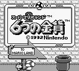 Super Mario Land 2: 6 Golden Coins Game Boy Title Screen (Jpn)