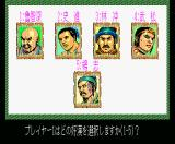 Bandit Kings of Ancient China MSX Choose a character to play