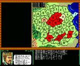 Bandit Kings of Ancient China MSX Beginning the game