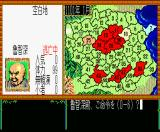 Bandit Kings of Ancient China MSX Enter your command...