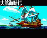 Uncharted Waters MSX Title screen