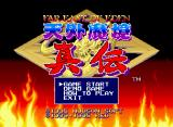 Kabuki Klash Neo Geo CD Title screen and main menu (Japanese version).