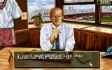 Ultimate Soccer Manager DOS The chairman
