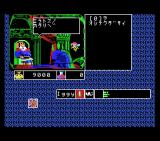 Miracle Warriors: Seal of the Dark Lord MSX The king gives you your mission