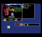 Miracle Warriors: Seal of the Dark Lord MSX Encountering a dragon
