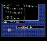 Miracle Warriors: Seal of the Dark Lord MSX Your inventory