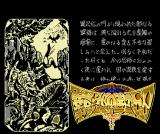 Miracle Warriors: Seal of the Dark Lord MSX MSX2: The background story scrolls by