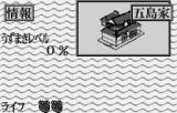 Uzumaki: Noroi Simulation WonderSwan Viewing the Goshima house, the Uzumaki has no influence over it 0% :-(