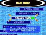 Capcom vs. SNK Pro PlayStation Main menu (Japanese)