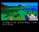 Dragon Quiz MSX One upon a time in the peaceful Quiz kingdom