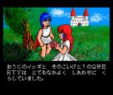 Dragon Quiz MSX The prince and his girl, which I've named QWERTY
