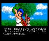 Dragon Quiz MSX The girl is jealous of the dragon