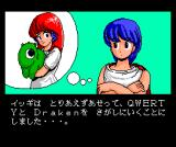 Dragon Quiz MSX The prince decides to find his girl and pet