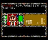 Dragon Quiz MSX You may save when visiting the king