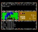 "Dragon Quiz MSX ""How much did ASCii's MSX-datapack cost?"""