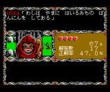 Dragon Quiz MSX The witch won't let you pass until you have 50 correct answers