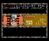 Dragon Quiz MSX Here is your new saving point