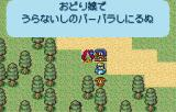 Romancing SaGa WonderSwan Color Each chapter begins with a small introduction