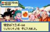 "Dragon Ball 3: Gokūden WonderSwan Color The Oolong character is a reminiscence of the famous pig Zhu Bajie from the classic Chinese novel ""Journey to the West"". ""Oolong"" (""wulong"") means ""black dragon"" and is a kind of tea"