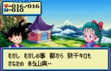 Dragon Ball 3: Gokūden WonderSwan Color Finally you and me are alone here, baby!