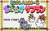 Dokodemo Hamster 3: O-Dekake Safuran WonderSwan Color Title screen