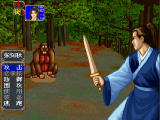 Xiake Yingxiongzhuan Windows Your first boss battle is against a big monkey... so far for animal protection