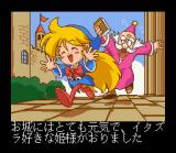Magical Pop'n SNES Intro: In the Toaru castle lived the Princess.