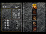 Ultima Underworld: The Stygian Abyss PlayStation Character creation: choose your face (manga inspired design).