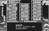 Bakusō Dekotora Densetsu for WonderSwan WonderSwan Lots of truck parts to choose from!