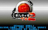 Guilty Gear Petit 2 WonderSwan Color Title screen