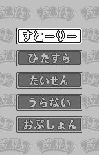 Magical Drop WonderSwan Main menu