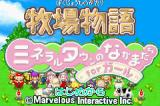 Harvest Moon: More Friends of Mineral Town Game Boy Advance Title Screen (JPN)