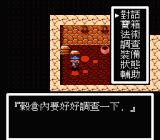 Fengshenbang NES Talking to a guy in a little house